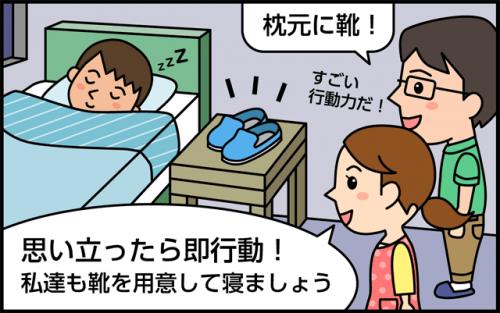 manga_j01_04