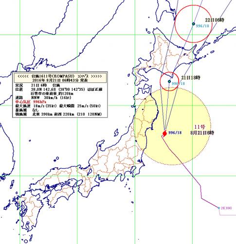 6時台風11号