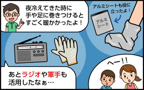 manga_j02_03