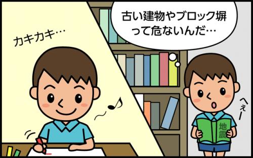 manga_j03_03