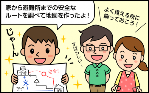 manga_j03_04