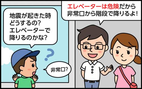 manga_j04_02