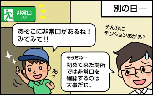 manga_j04_04