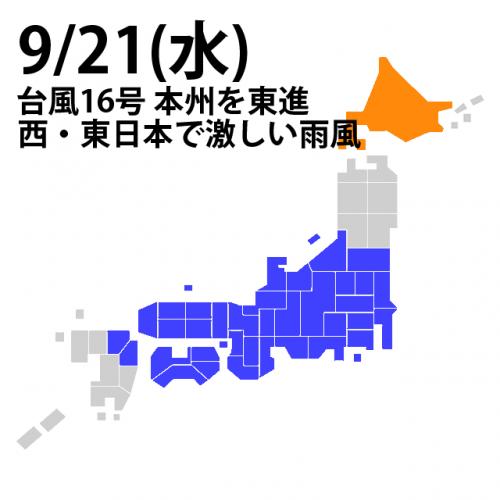 20160921