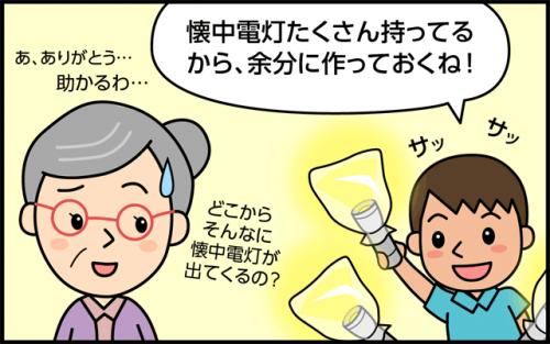 manga04_4