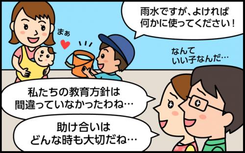 manga06_4