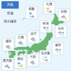 2月9日の天気予報