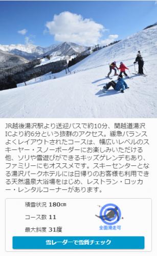 ski_detail