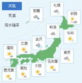 3月11日の天気予報