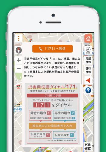 天気+ナビアプリ_避難MAP